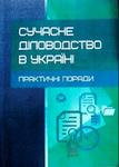 Сучасне діловодство в Україні. Практичні поради - купить и читать книгу