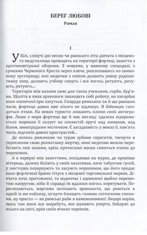 """Купить книгу """"Берег любові"""""""
