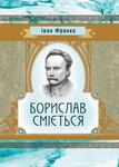 Борислав Сміється - купить и читать книгу