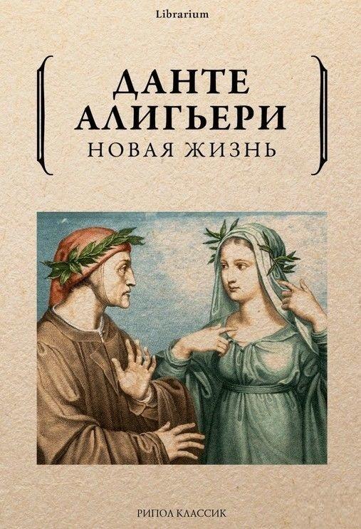 """Купить книгу """"Новая жизнь"""""""