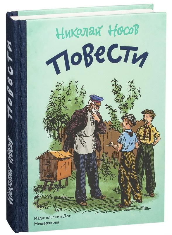 "Купить книгу ""Повести"""
