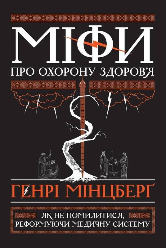 """Купить книгу """"Міфи про охорону здоров'я"""""""