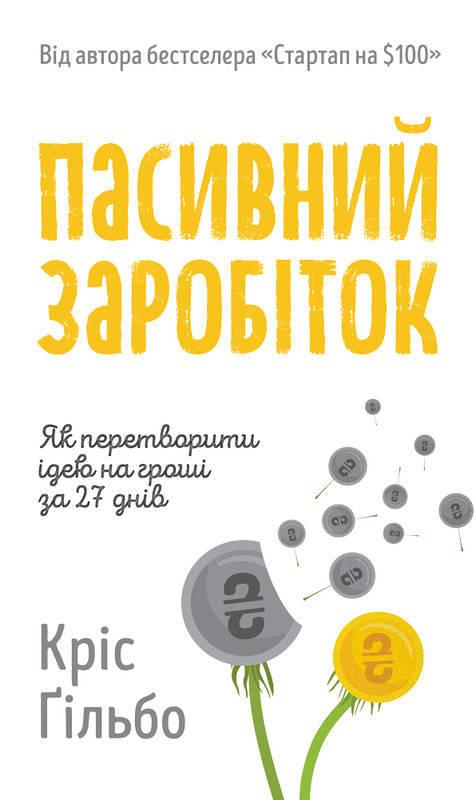 """Купить книгу """"Пасивний заробіток. Як перетворити ідею на гроші за 27 днів"""""""