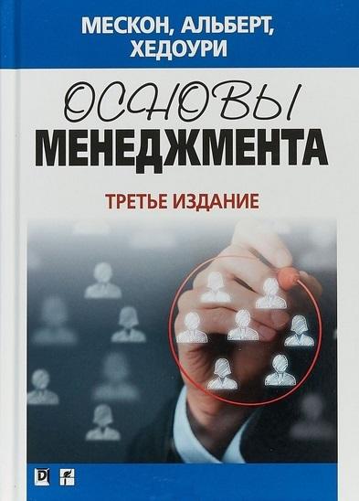 """Купить книгу """"Основы менеджмента"""""""