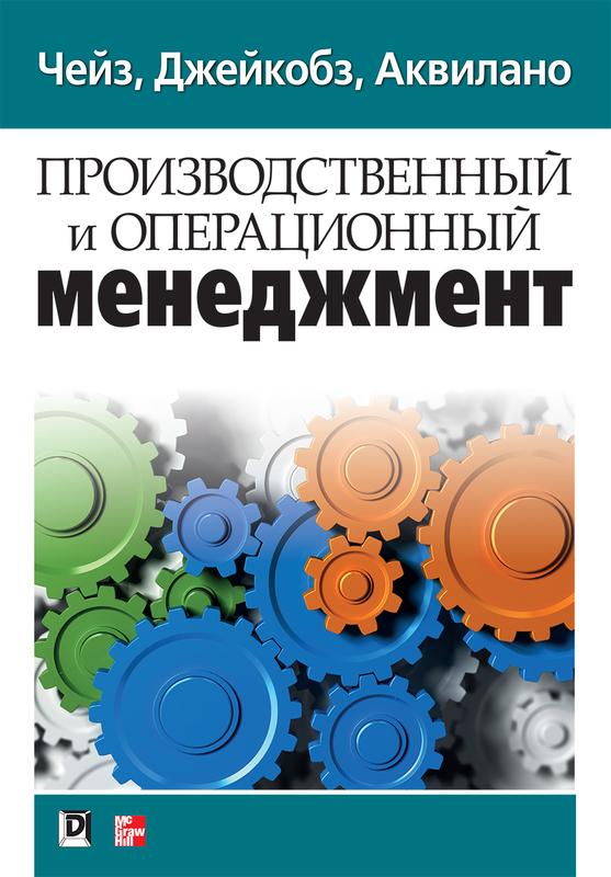 """Купить книгу """"Производственный и операционный менеджмент"""""""