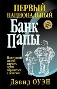 """Купить книгу """"Первый Национальный банк папы"""""""