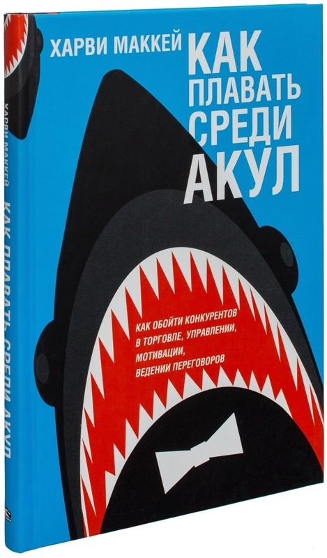 """Купить книгу """"Как плавать среди акул"""""""
