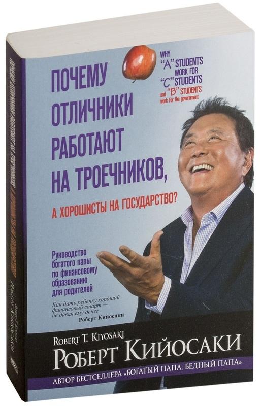 """Купить книгу """"Почему отличники работают на троечников, а хорошисты на государство?"""""""