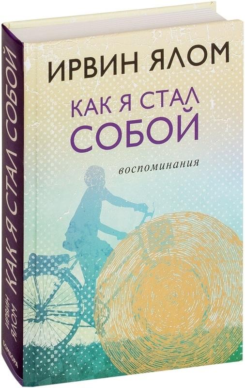"""Купить книгу """"Как я стал собой. Воспоминания"""""""