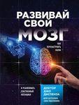 """Купить книгу """"Развивай свой мозг. Как перенастроить разум и реализовать собственный потенциал"""""""