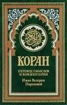 Коран. Перевод смыслов и комментарии Иман Валерии Пороховой