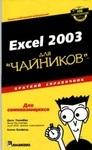 """Купить книгу """"Excel 2003 для """"чайников"""". Краткий справочник"""""""