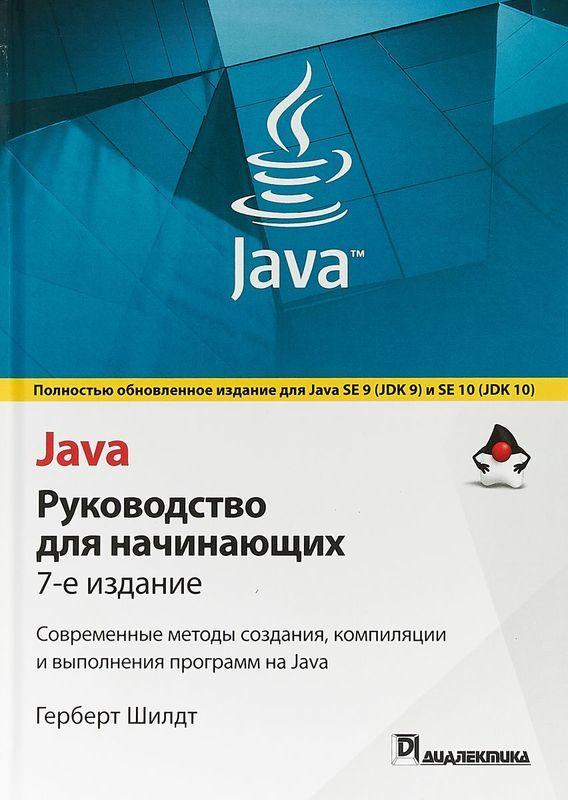 """Купить книгу """"Java: руководство для начинающих"""""""
