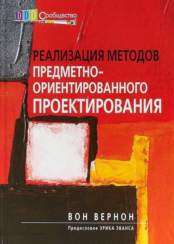 """Купить книгу """"Реализация методов предметно-ориентированного проектирования"""""""