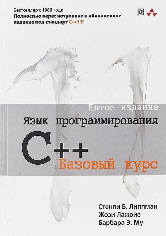 """Купить книгу """"Язык программирования C++. Базовый курс"""""""
