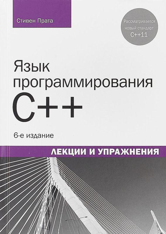 """Купить книгу """"Язык программирования C++. Лекции и упражнения"""""""
