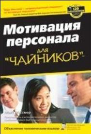 """Купить книгу """"Мотивация персонала для """"чайников"""""""""""
