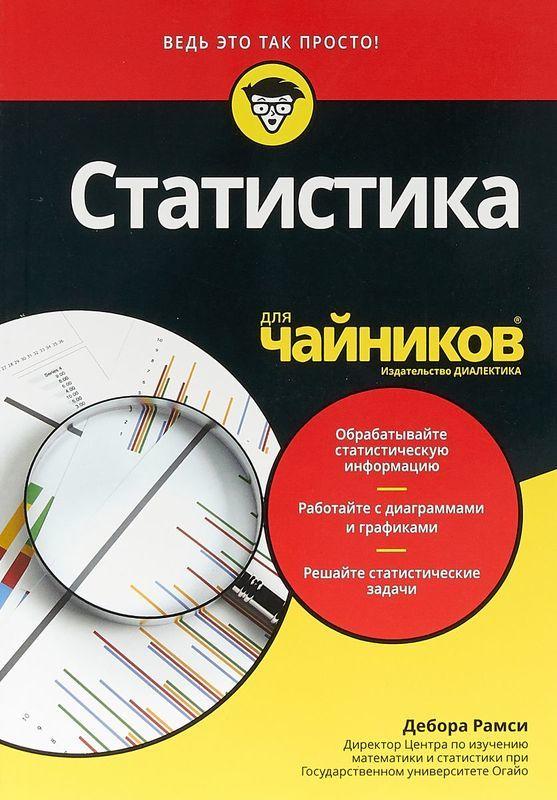 "Купить книгу ""Статистика для чайников"""