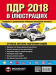 Правила дорожнього руху України 2018 р. Ілюстрований навчальний посібник