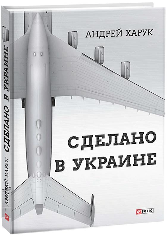 """Купить книгу """"Сделано в Украине"""""""