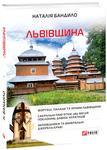 Львівщина - купить и читать книгу