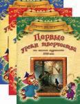 Подарок для вундеркинда (комплект из 3 книг)