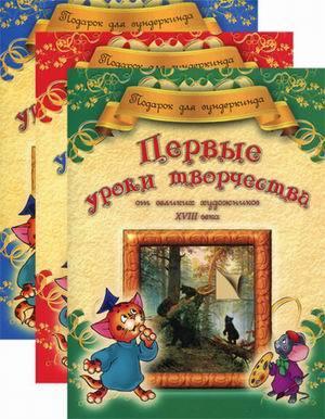 """Купить книгу """"Подарок для вундеркинда (комплект из 3 книг)"""""""