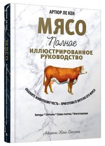"""Купить книгу """"Мясо. Полное иллюстрированное руководство"""""""