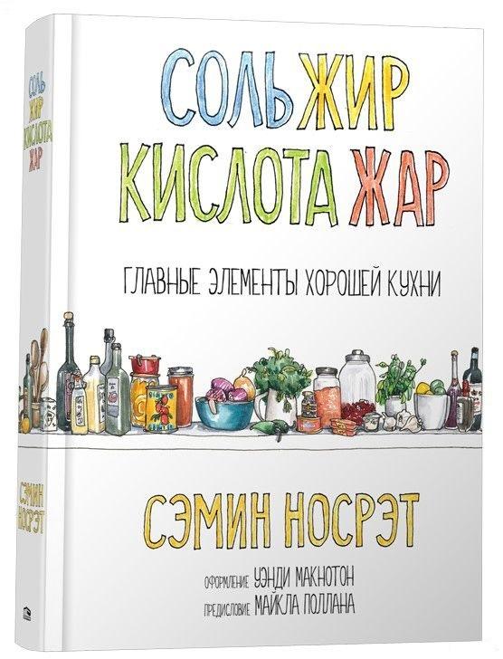 """Купить книгу """"Соль, жир, кислота, жар. Главные элементы хорошей кухни"""""""