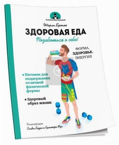 """Купить книгу """"Здоровая еда"""""""