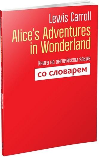 "Купить книгу ""Alice's Adventures in Wonderland. Книга на английском языке со словарем"""