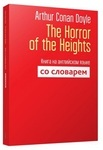 The Horror of the Heights. Книга на английском языке со словарём