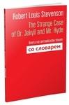 """Купить книгу """"The Strange Case of Dr. Jekyll and Mr. Hyde. Книга на английском языке со словарем"""""""