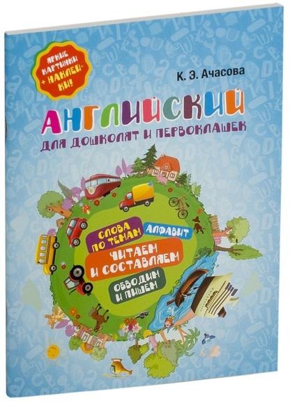 """Купить книгу """"Английский для дошколят и первоклашек (+наклейки)"""""""