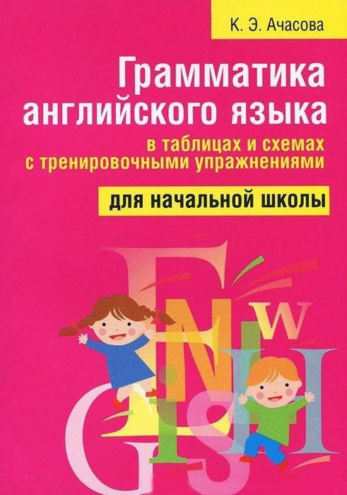 """Купить книгу """"Грамматика английского языка в таблицах и схемах с тренировочными упражнениями. Для начальной школы"""""""
