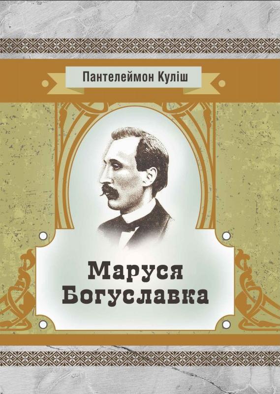 """Купить книгу """"Маруся Богуславка"""""""
