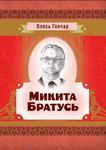 """Купить книгу """"Микита Братусь"""""""