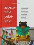 """Купить книгу """"Взрывной ребенок. Новый подход к воспитанию и пониманию легко раздражимых, хронически несговорчивых детей"""""""