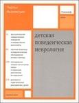 Детская поведенческая неврология. В 2 томах. Том 1
