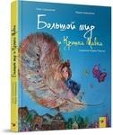 Большой мир и Крошка Мавка - купить и читать книгу