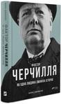 Фактор Черчилля. Як одна людина змінила історію - купити і читати книгу