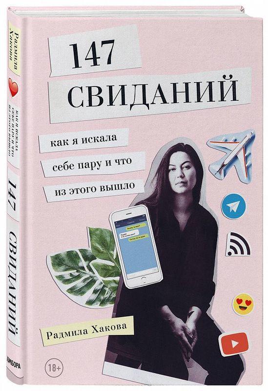 """Купить книгу """"147 свиданий. Как я искала себе пару, и что из этого вышло"""""""