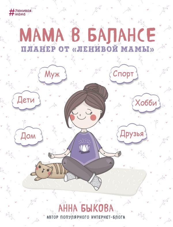 """Купить книгу """"Мама в балансе. Планер от """"ленивой мамы"""""""""""