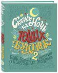 Сказки на ночь для юных бунтарок 2. Продолжение - купить и читать книгу