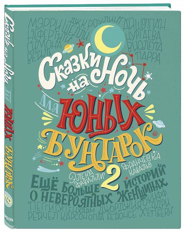 """Купить книгу """"Сказки на ночь для юных бунтарок 2. Продолжение"""""""