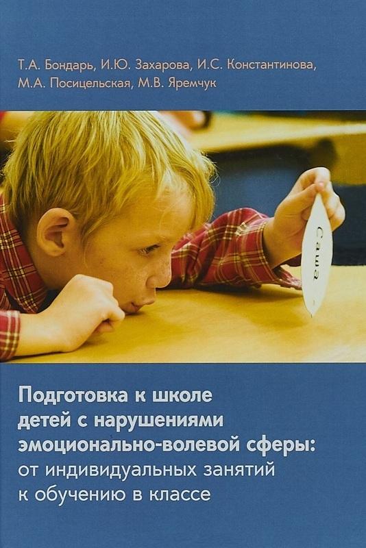 """Купить книгу """"Подготовка к школе детей с нарушениями эмоционально-волевой сферы"""""""
