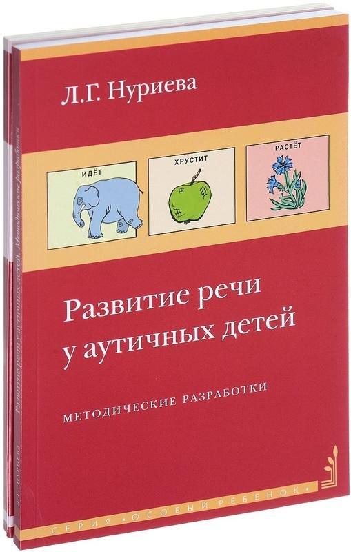 """Купить книгу """"Развитие речи у аутичных детей. Методические разработки (+ наглядные материалы)"""""""
