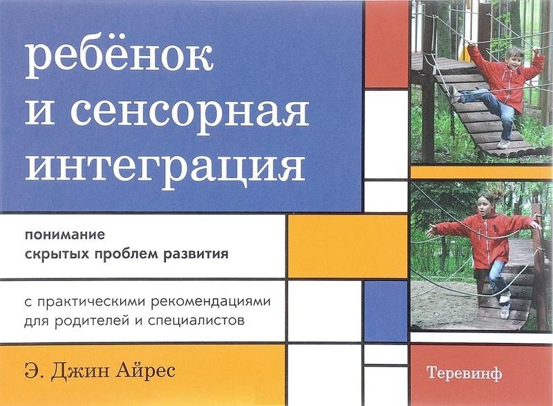 """Купить книгу """"Ребенок и сенсорная интеграция. Понимание скрытых проблем развития"""""""