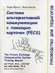 Система альтернативной коммуникации с помощью карточек (PECS)
