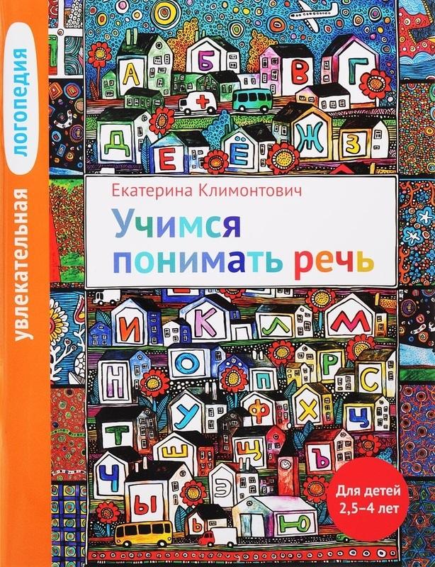 """Купить книгу """"Увлекательная логопедия. Учимся понимать речь. Для детей 2,5-4 лет"""""""